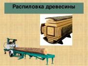 Распиловка и пиление древесины