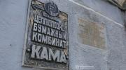 """Управление ремонтами """"ЦБК КАМА"""" автоматизировано средствами TRIM"""