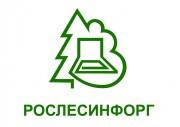 ФГУП «Рослесинфорг»