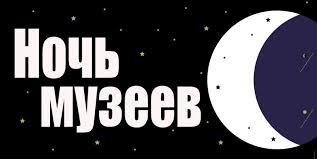 """Руководитель Минприроды России приедет на """"Ночь музеев"""", которая приурочена к Году экологии"""