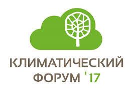 Климатический форум состоится в столице