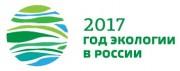 На территории Якутии в рамках Года экологии состоялся II съезд экологов региона