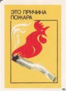 Проводится противопожарная агитация в Белгородском регионе