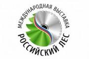 """Начались мероприятия по подготовке к реализации XXII международной выставки """"Российский лес"""""""