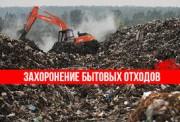 Руководство утвердило список отходов, которые запрещено захоронять