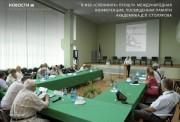 В ФБУ «СПбНИИЛХ» состоялась международная конференция